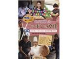 外国人が教えてくれた!私が感動したニッポンの文化〈第2巻〉こんなに美しい・おいしいなんて!高みをめざす職人の巧み