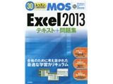 30レッスンで絶対合格!Microsoft Office Specialist Excel 2013テキスト+問題集