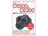 Nikon D5500 & D5300撮り方ハンディブック