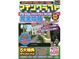 マインクラフトPS Vita/PS3/PS4/Wii U版完全攻略