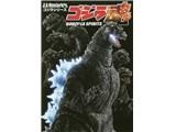 S.H.MonsterArts ゴジラ魂 GODZILLA SPIRITS