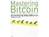 ビットコインとブロックチェーン—暗号通貨を支える技術