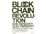 ブロックチェーン・レボリューション—ビットコインを支える技術はどのようにビジネスと経済、そして世界を変えるのか
