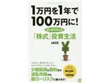 1万円を1年で100万円に!—はじめての人の「株式」投資生活