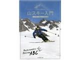 いまから始める山スキー入門—雪山に登って滑るABC