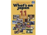 What's on Japan〈11〉NHK English News Stories—映像で学ぶNHK英語放送 日本を発信する
