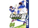 キャプテン翼—GOLDEN-23 (04) (ヤングジャンプ・コミックス)