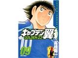 キャプテン翼—GOLDEN-23 (09) (ヤングジャンプ・コミックス)