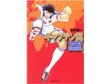 キャプテン翼 ROAD TO 2002 1 (集英社文庫—コミック版) (集英社文庫 た 46-40)