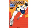 キャプテン翼 ROAD TO 2002 7 (集英社文庫—コミック版) (集英社文庫 た 46-46)