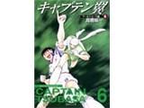 キャプテン翼 (ワールドユース編6) (集英社文庫—コミック版)