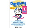 ドラえもん Doraemon — Gadget cat from the future (Volume 1) Shogakukan English comics