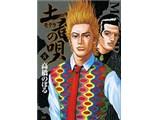 土竜の唄 8 (ヤングサンデーコミックス)