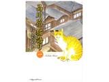 品川宿猫語り 第1巻—猫たちと人々の下町愛情物語 (ねこぱんちコミックス)