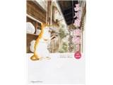 品川宿猫語り 第2巻—猫たちと人々の下町愛情物語 (ねこぱんちコミックス)