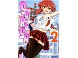 SARASA (2) (バーズコミックス)