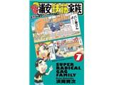 毎度!浦安鉄筋家族 7 (少年チャンピオン・コミックス)