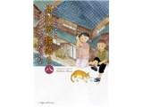 品川宿猫語り 第8巻—猫たちと人々の下町愛情物語 (ねこぱんちコミックス)