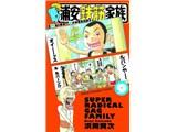 毎度! 浦安鉄筋家族(9) (少年チャンピオン・コミックス)