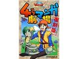 ドラゴンクエスト�[ 4コママンガ劇場 復刻版 (ヤングガンガンコミックス)