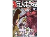 進撃!巨人中学校(9) (講談社コミックス)