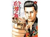土竜の唄外伝 狂蝶の舞~パピヨンダンス~ 5 (ビッグコミックス)