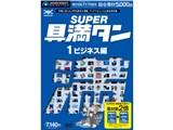 SUPER 具満タン 01 ビジネス編