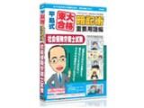 平島式東大合格暗記術 重要用語編 社会保険労務士試験 6ヶ月保証版