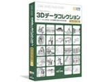 ComicStudio 3Dデータコレクション コンプリート版