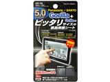 液晶保護シート 耐指紋 ゴリラ・ライト 5.0インチワイド用 VP-76