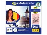 Talk Now! はじめてのルーマニア語 USBメモリ版
