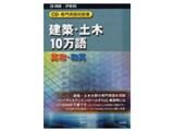 CD-専門用語対訳集 建築・土木10万語 英和・和英