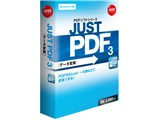 JUST PDF 3 [データ変換]