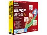 瞬簡PDF 統合版 6 パッケージ(CD-ROM)版