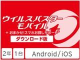 ウイルスバスター モバイル + おまかせ!スマホお探しサポート ダウンロード 2年版