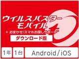 ウイルスバスター モバイル + おまかせ!スマホお探しサポート ダウンロード 1年版