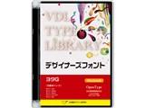 VDL TYPE LIBRARY デザイナーズフォント OpenType ヨタG Macintosh版