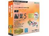 �u��PDF �ҏW 5 �p�b�P�[�W(CD-ROM)��