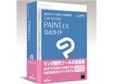 CLIP STUDIO PAINT EX ASCII公式ガイドブックモデル [Windows/Mac OS X]