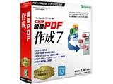 瞬簡PDF 作成 7 パッケージ(CD-ROM)版