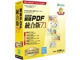 瞬簡PDF 統合版 7.1 パッケージ(CD-ROM)版