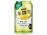 本搾りチューハイ グレープフルーツ 350ml ×24缶
