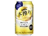 本搾りチューハイ レモン 350ml ×24缶