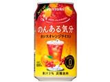 のんある気分 カシスオレンジテイスト 350ml ×24缶