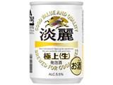 淡麗 極上<生> 135ml ×30缶