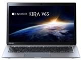 ���� dynabook KIRA V63 V63/28M PV63-28MKXS