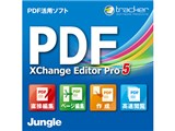 PDF-XChange Editor Pro 5 ダウンロード版