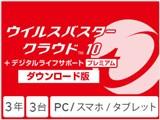 ウイルスバスター クラウド 10 + デジタルライフサポート プレミアム ダウンロード3年/2015年7月発売版