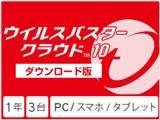 ウイルスバスター クラウド 10 ダウンロード1年/2015年7月発売版