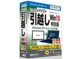 ファイナルパソコン引越し Win10特別版 LANクロスケーブル付